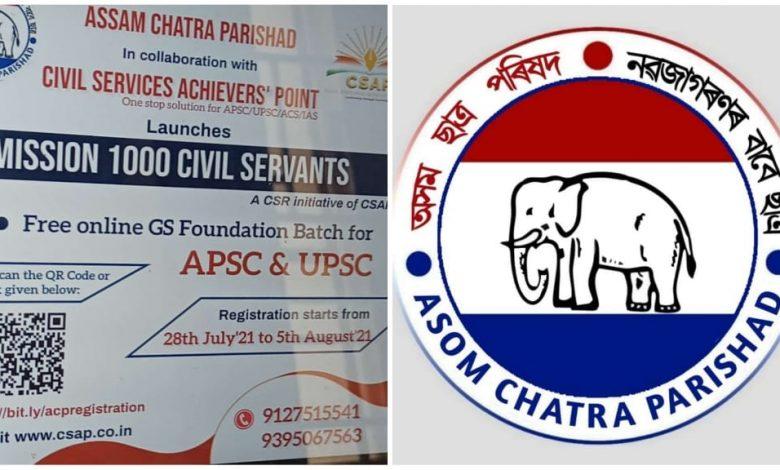 Asom Chatra Parishad announces free coaching for Civil Service Aspirants