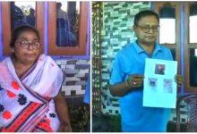Gohpur teachers become the victim of Online Fraud