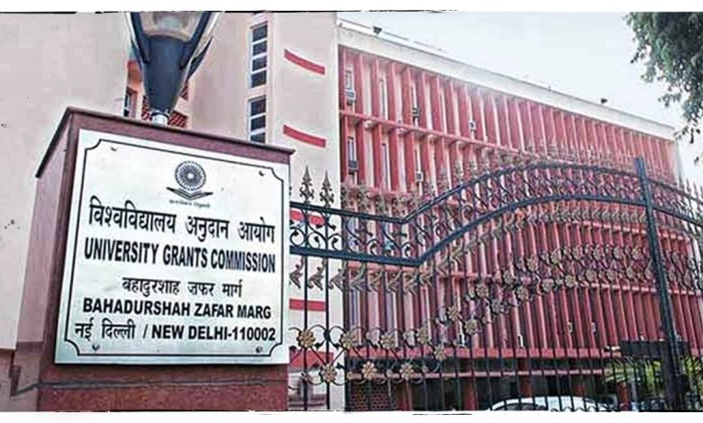 University Grants Commission sets new guidelines
