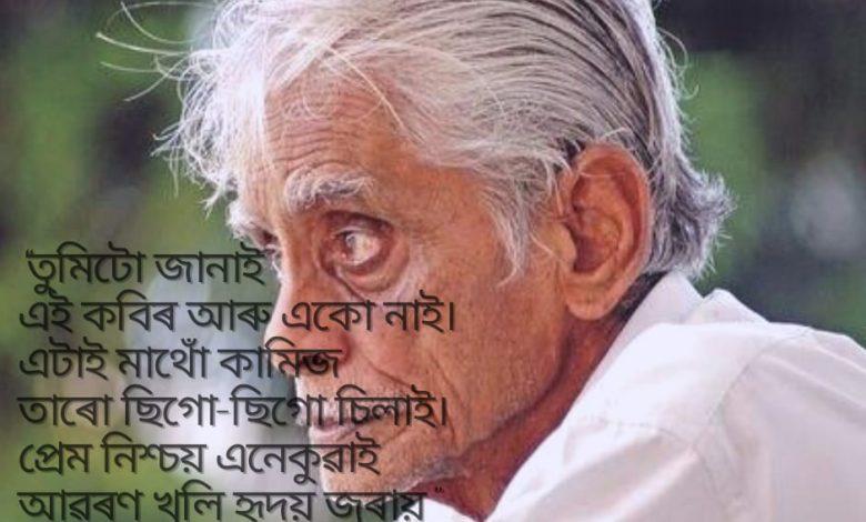 Remembering Assamese Poet Hiren Bhattacharya