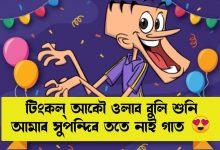 Assamese Cartoon Magazine 'Tinkle's recreation