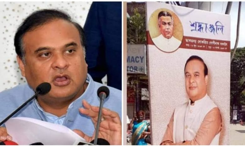 Himanta Biswa Sarma says not to use his photo in banners without prior approval of his office