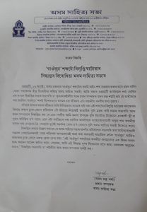 Asom Sahitya Sabha opposes against the decision of Assam Government to remove the word 'GaonBurha'