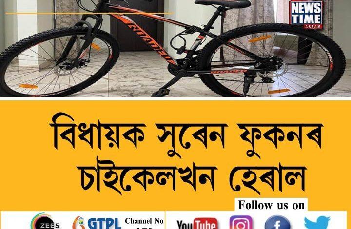 MLA Suren Phukan's Bicycle has been stolen