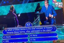 KBC question on Assam CM