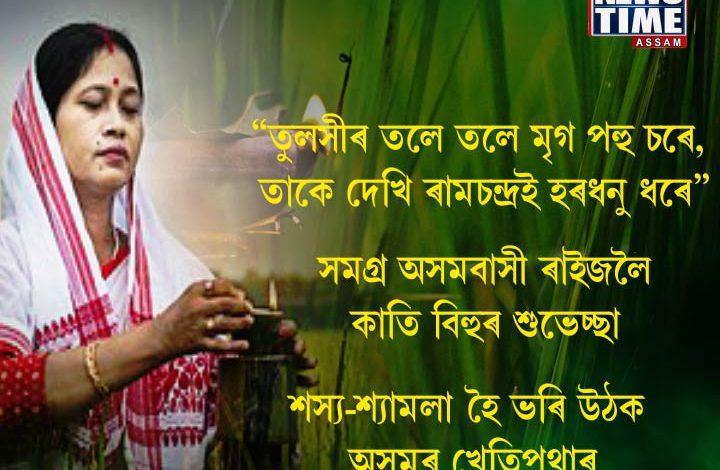 Kati Bihu